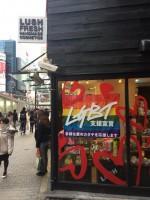 渋谷駅前店