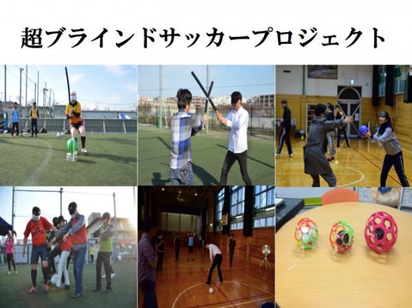 超人スポーツ3