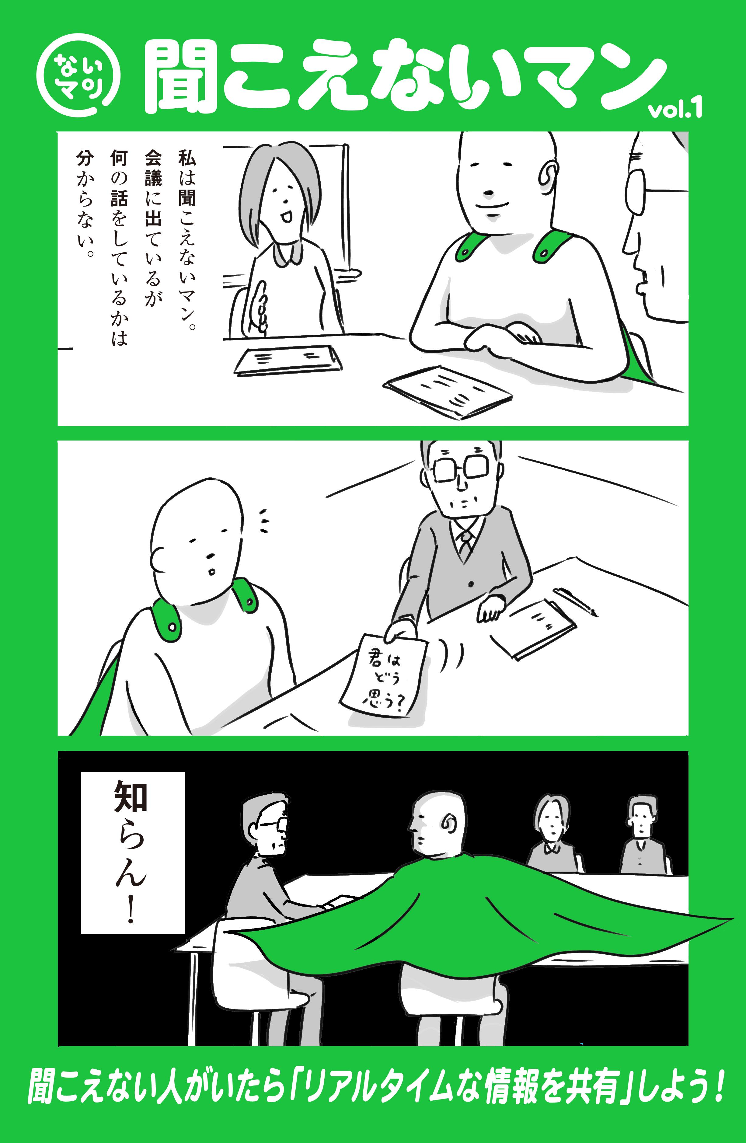 作:澤田昨日 絵:いとけん