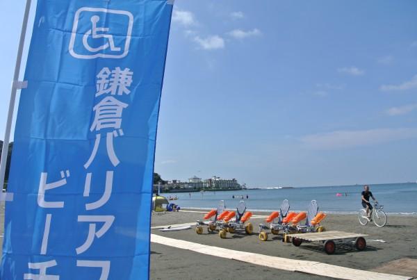 KamakuraBFB_beach