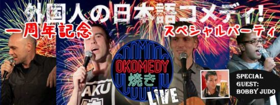 Okomedyaki-YR-1-party-6-548x206