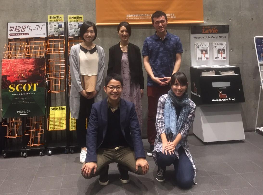 早稲田大学のプレゼンチーム