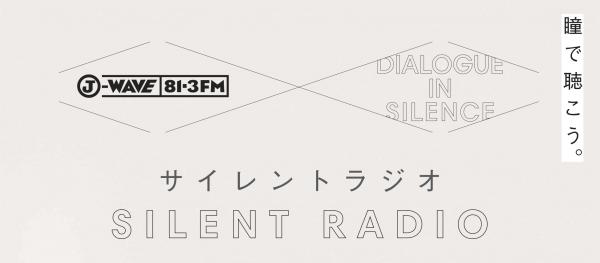 170729logo_silent_radio
