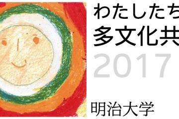 2017meiji