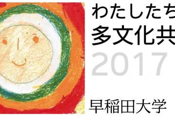 2017waseda