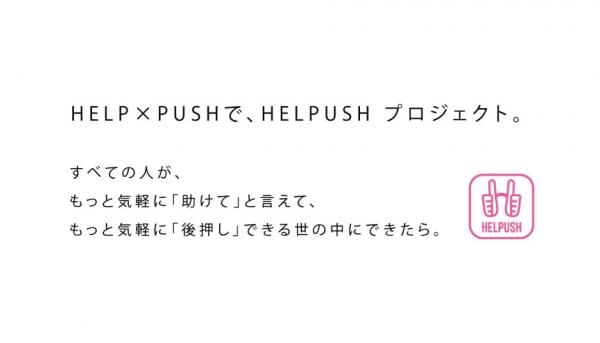 helpush