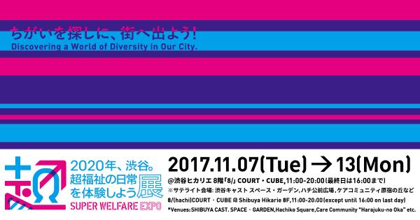 超福祉展2017