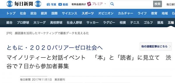 11/1付毎日新聞朝刊