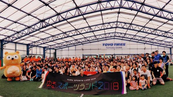 yuru sports land 2018
