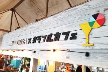 ①カラフルカフェ看板