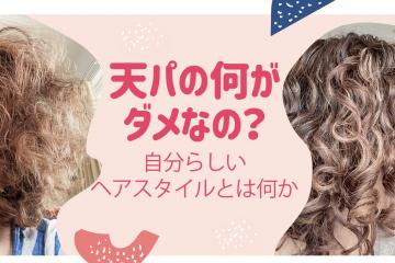 天パの何がダメなの、自分らしいヘアスタイルとは何か。